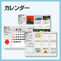 カレンダー印刷