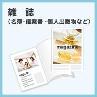 雑誌・冊子印刷